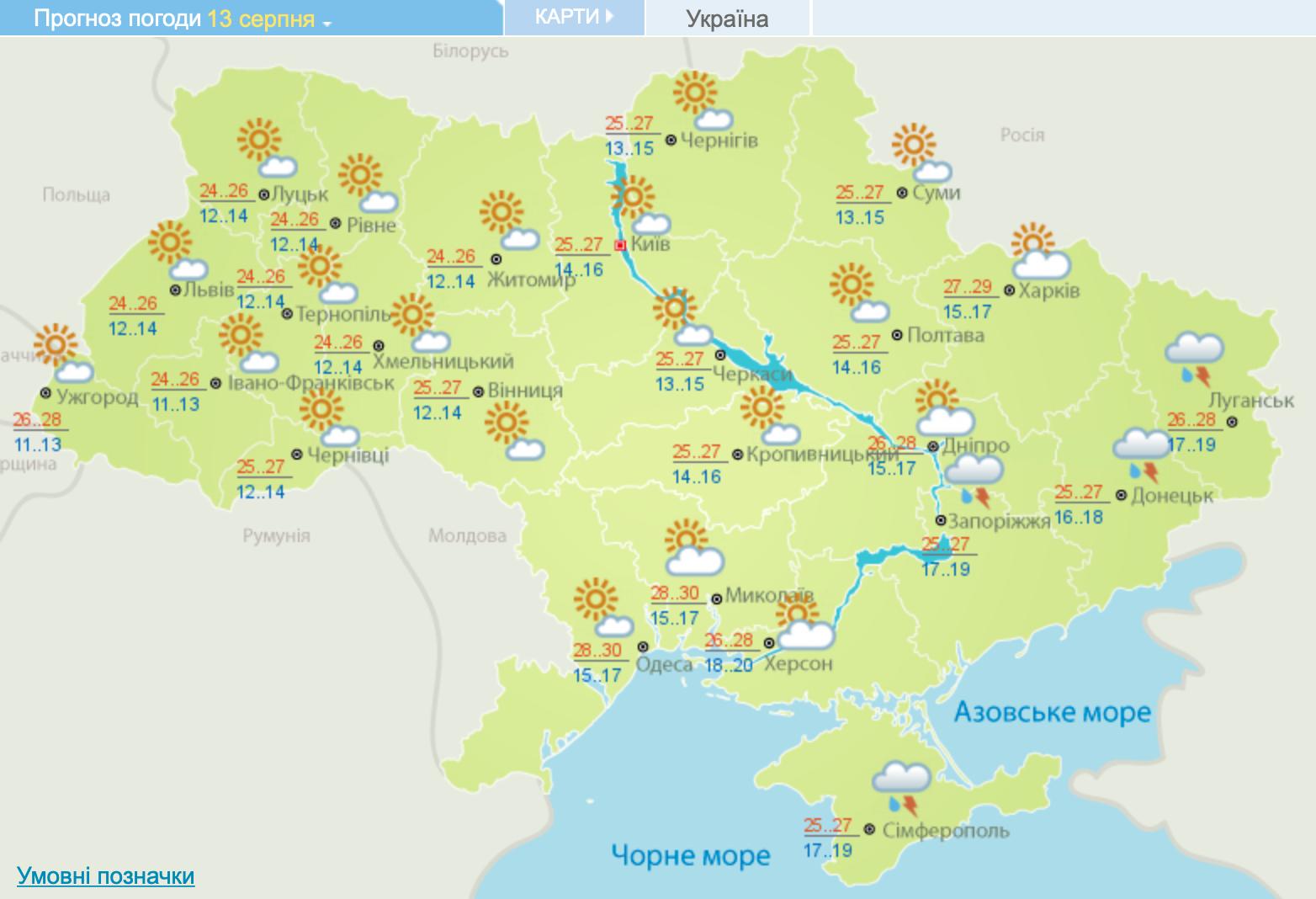 В Украину идет новое похолодание: синоптики назвали дату