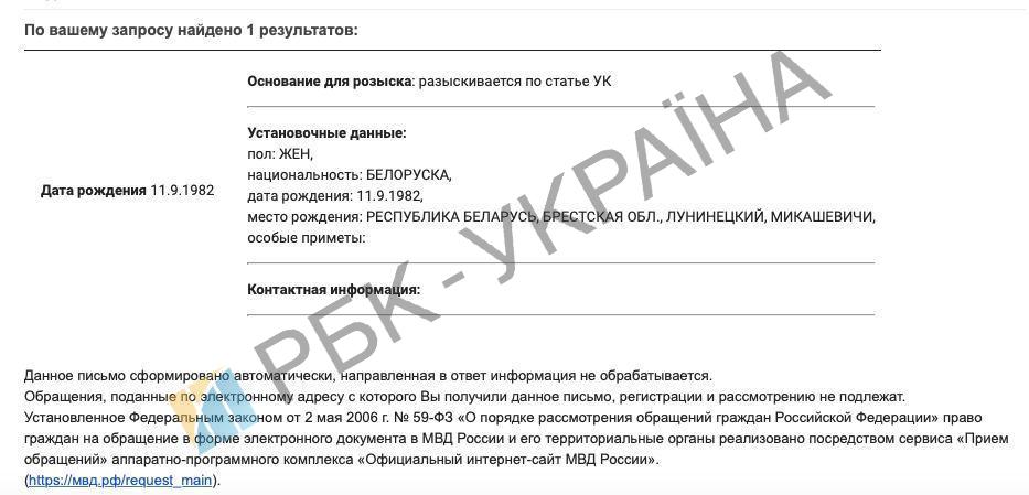 Росія оголосила Тіхановську в розшук