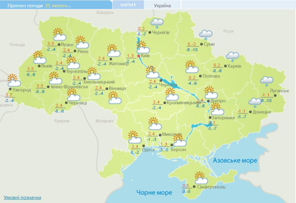 Потепління наближається: прогноз погоди на вихідні