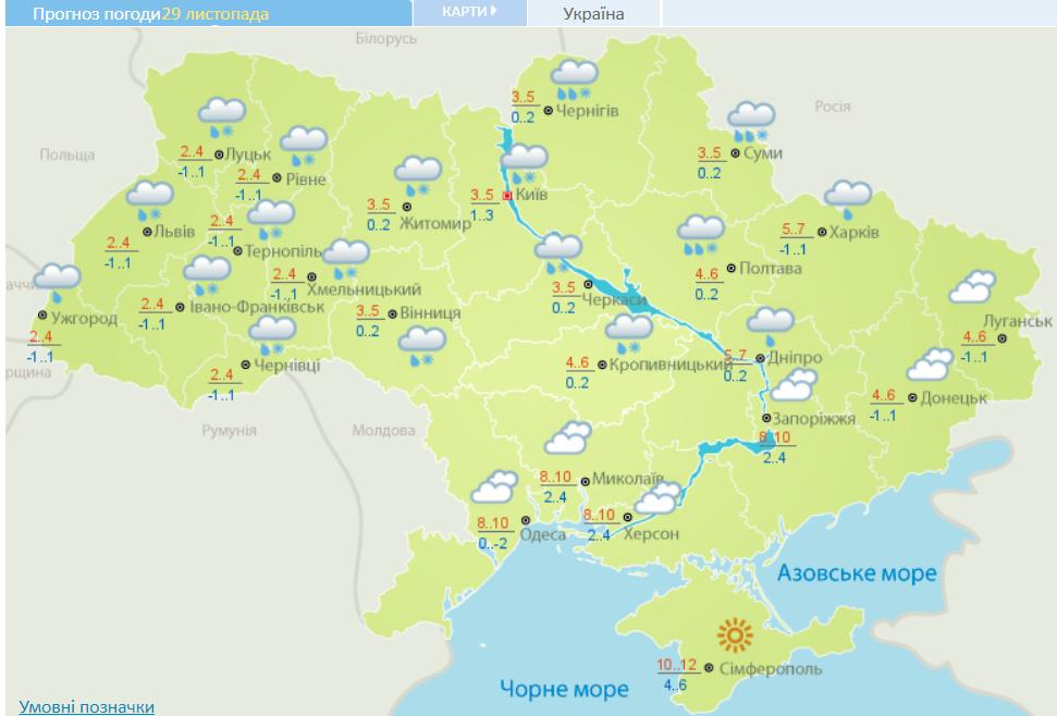 Заморозки, сніг та похолодання: в Україні погіршиться погода на вихідні