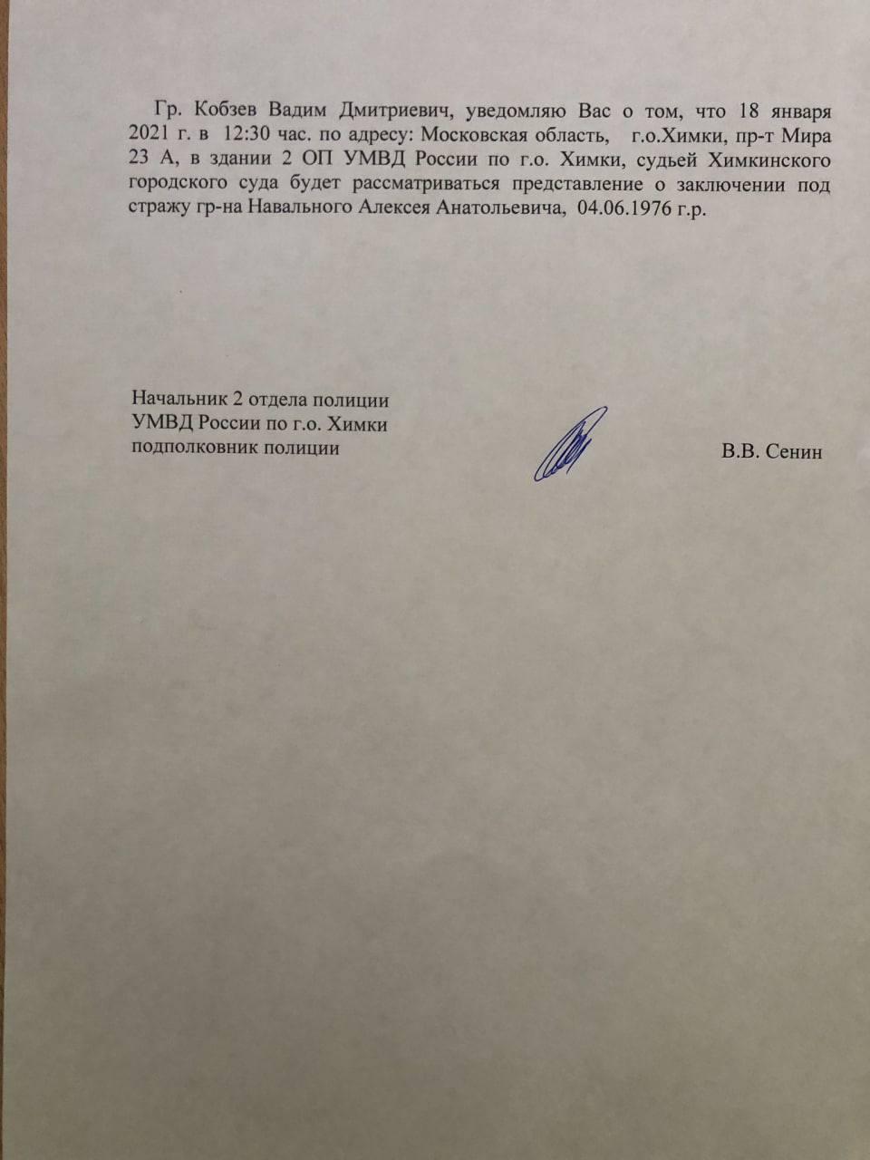 Суд по Навальному состоится сегодня в 12:30