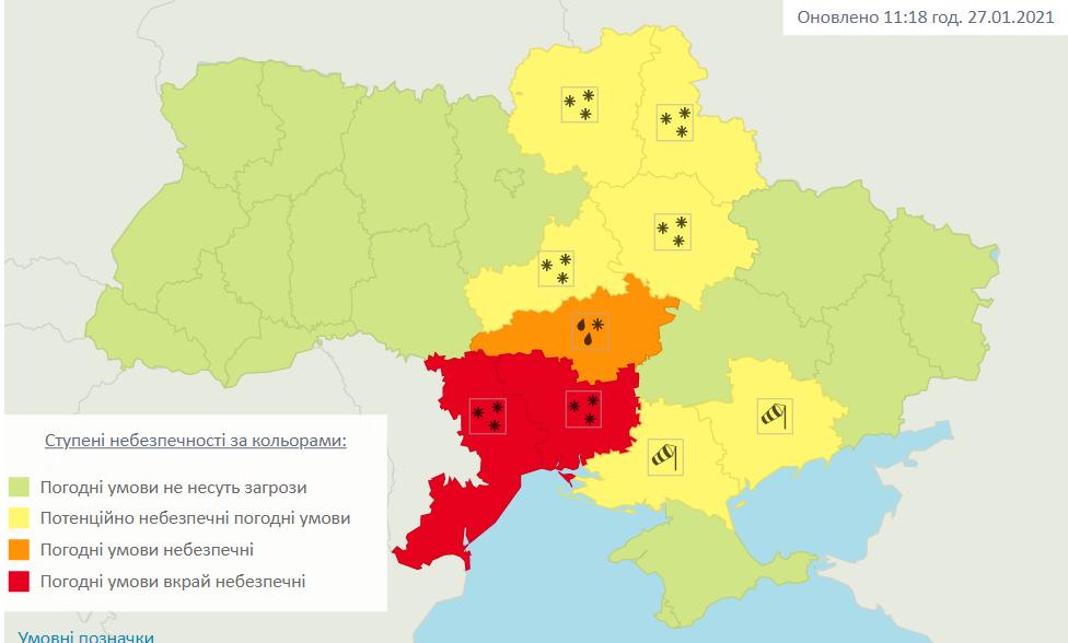 Новое похолодание накрыло Украину: объявлен красный уровень опасности