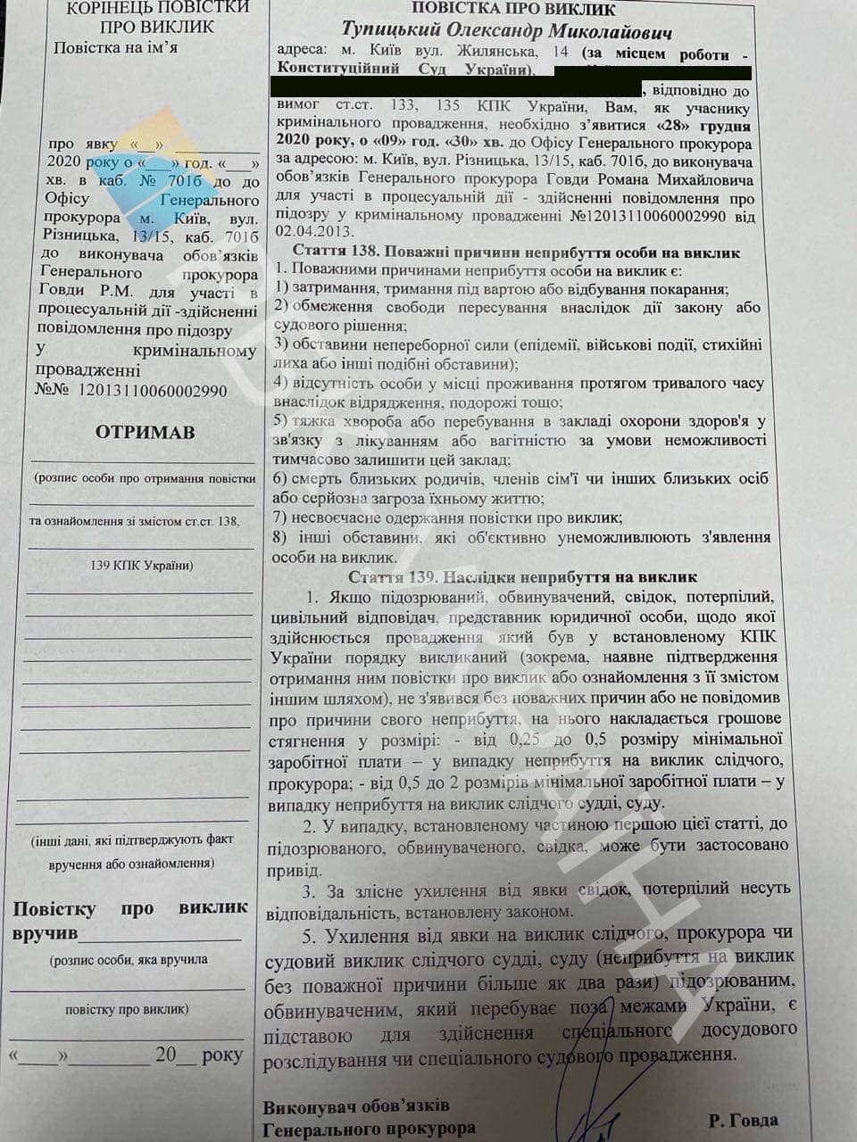 Голові Конституційного суду Тупицькому хочуть вручити підозру. Пояснюємо за що