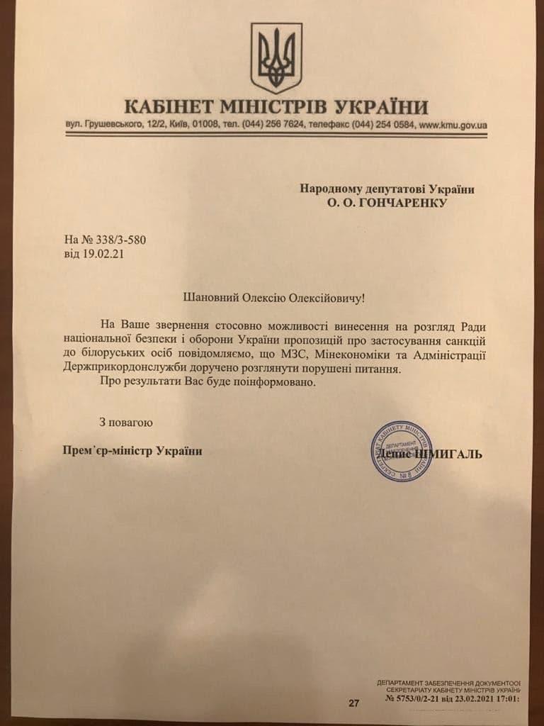 Шмыгаль поручил подготовить санкции против Беларуси