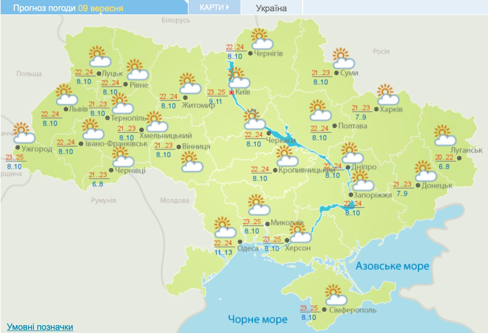 В Украину пришло бабье лето: где теплее всего