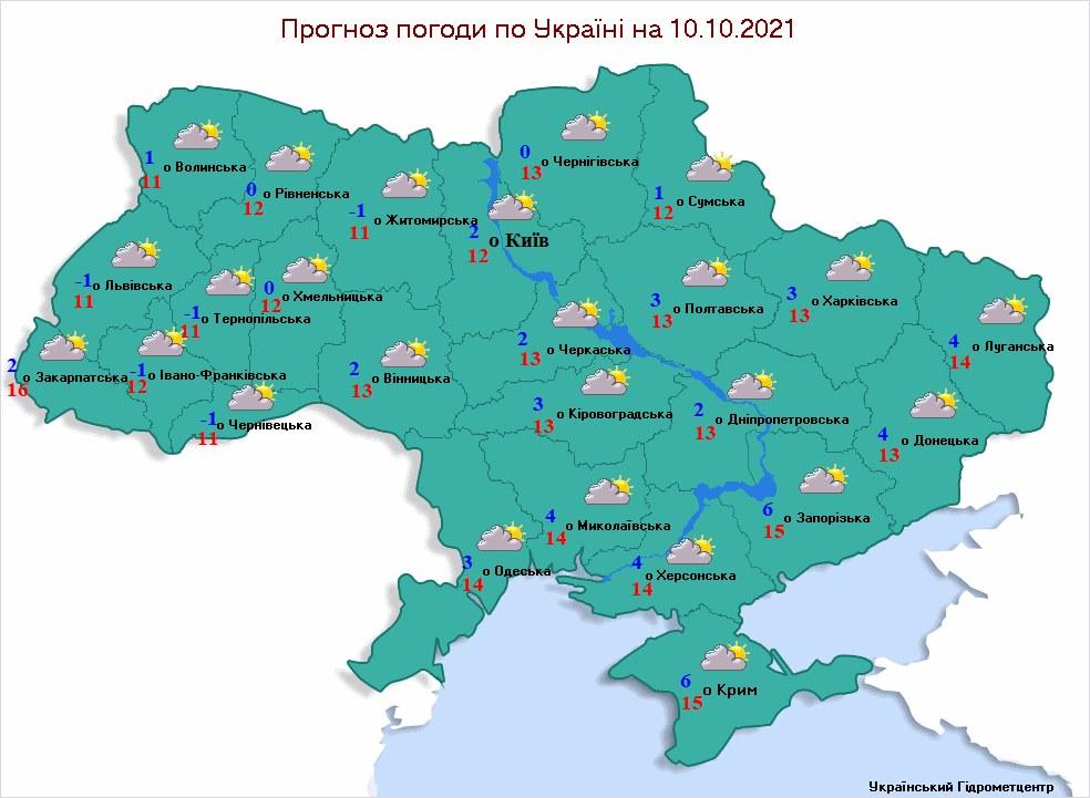 В Украине ближайшей ночью ожидаются морозы до 5 градусов